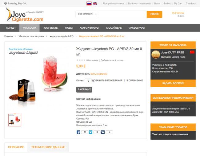 Multi vendor - vieno produkto puslapis