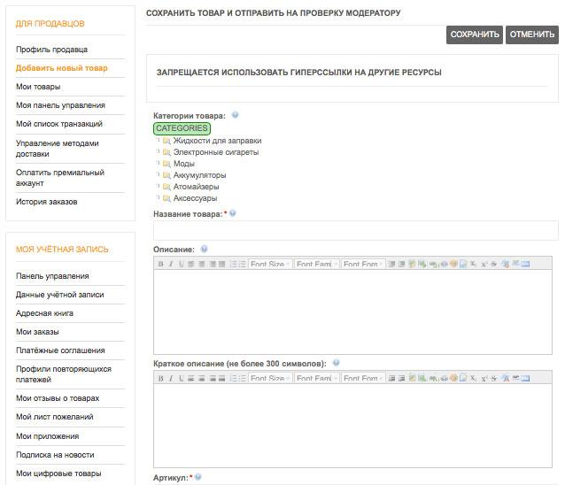 Prekių įvedimo puslapis - multi-vendor Lietuva